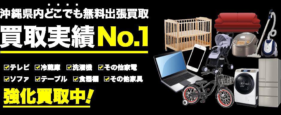 沖縄県内どこでも出張買取 買取実績No.1 テレビ、冷蔵庫、洗濯機、エアコン、ソファ、その他家具家電 強化買取中